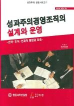 성과주의경영조직의 설계와 운영(성과주의 경영시리즈 2)(양장본 HardCover)