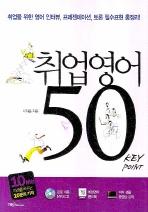 취업영어 50 KEY POINT(CD1장, 핸드북1권포함)