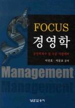 경영학 (FOCUS)(공인회계사 및 각종 시험대비)