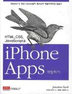 IPHONE APPS 개발하기