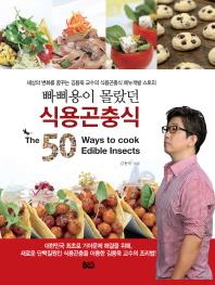 빠삐용이 몰랐던 식용곤충식(The 50 Way to cook Edible Insects)(양장본 HardCover)