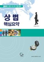 상법 핵심요약(세무사 1차시험대비)(2011)