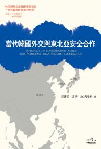 당대한국외교여동북아안전합작(양장본 HardCover)