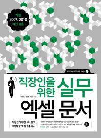 실무 엑셀 문서(직장인을 위한)(CD1장포함)