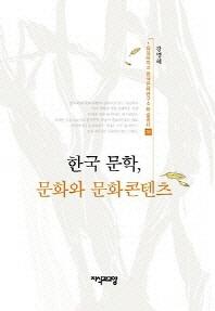 한국 문학 문화와 문화콘텐츠(숭실대학교 한국문예연구소 학술총서 39)(양장본 HardCover)
