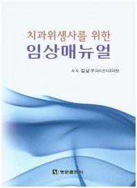 임상매뉴얼(치과위생사를 위한)
