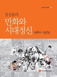 만화와 시대정신(1960-1979)
