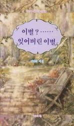 이별 잊어버린 이별(8판)(나라원 시선 18)