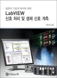 LabVIEW 신호 처리 및 생체 신호 계측