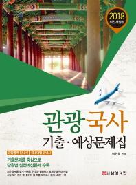 관광국사 기출 예상문제집(2018)(개정판)