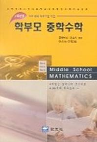 학부모 중학수학(1학년)