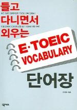 E.TOEIC VOCABULARY단어장(들고 다니면서 외우는)