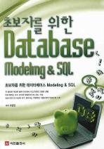 DATABASE MODELING SQL(초보자를 위한)