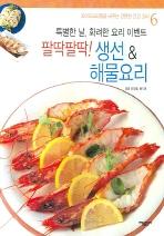 팔딱팔딱 생선 해물요리(라이프스타일을 바꾸는 간편한 건강요리 6)