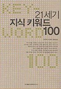 21세기 지식 키워드 100