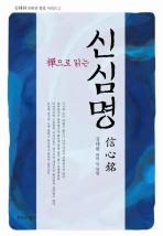 신심명(선으로 읽는)(김태완 선원장 설법 시리즈 2)(양장본 HardCover)