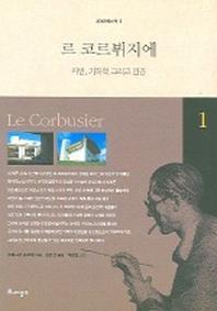 르 코르뷔지에 (세계건축산책 1)
