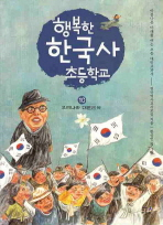 행복한 한국사 초등학교. 10: 우리나라 대한민국