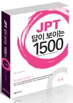 JPT 답이 보이는 1500제: 청해
