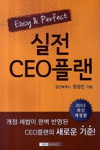 실전 CEO플랜