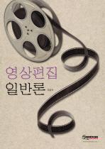 영상 편집 일반론