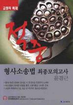 형사소송법 최종모의고사(적중)(교정직 특채)