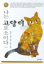 나는 고양이로소이다(합본)