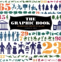 THE GRAPHIC BOOK: 더 그래픽 북