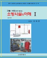 소방시설의 이해. 1(2017)(그림 사진으로 배우는)(개정판 11판)