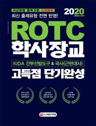 ROTC/학사장교 KIDA 간부선발도구&국사 고득점 단기완성(2020)