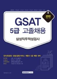 GSAT 삼성직무적성검사 5급 고졸채용(2020)