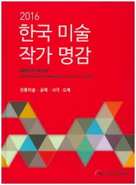 한국 미술 작가 명감: 전통미술 공예 서각 도예(2016)(양장본 HardCover)