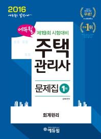 회계원리(주택관리사 1차 문제집)(2016)(에듀윌)