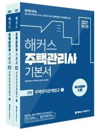 주택관리관계법규 기본서(주택관리사 2차) 세트(2021)(해커스)(전2권)
