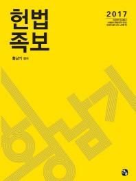 황남기 헌법 족보(2017) #