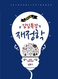 일일특강 재정학(2019)(6판)