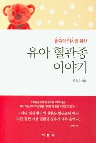 유아 혈관종 이야기(환자와 의사를 위한)
