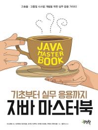 자바 마스터북