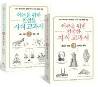어른을 위한 친절한 지식교과서 1-2권 세트(전2권)