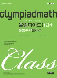 올림피아드 중등 수학 클래스 1단계(KMO IMO 준비를 위한)