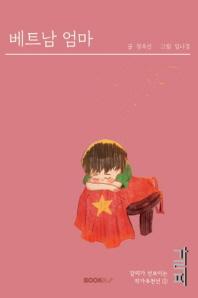베트남 엄마 (갈피 작가추천선 ⓛ 정옥선)