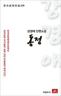 강경애 단편소설 동정(한국문학전집 126)