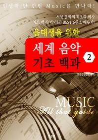 (음대생을 위한) 세계음악 기초 백과 (MUSIC All that guide 2)