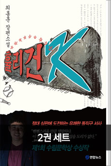 [세트] 훌리건 K (e오디오북) 2권 세트