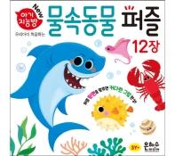 아기지능방 물속동물 퍼즐(New)