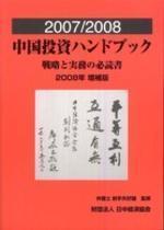中國投資ハンドブック 戰略と實務の必讀書 2007/2008