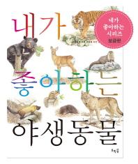 내가 좋아하는 야생동물(보급판)(세밀화로 그린 어린이 자연 관찰 12)