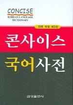 콘사이스 국어사전 (전면개정 제3판) (케이스 없음)