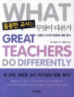 훌륭한 교사는 무엇이 다른가