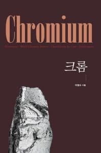 크롬(Chromium)(양장본 HardCover)